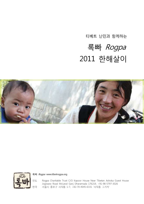 20120326_2011_rogpa_annual_report_01_cop