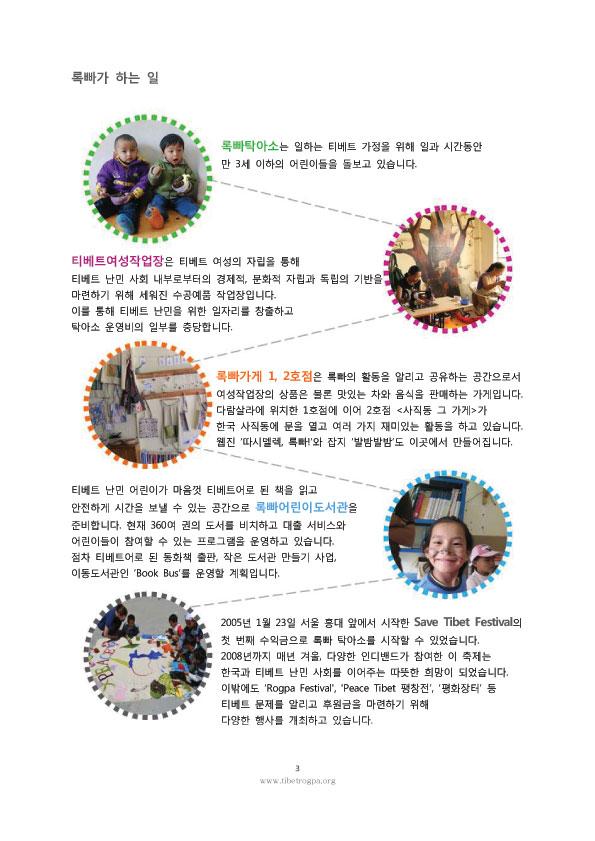 20120326_2011_rogpa_annual_report_03_cop