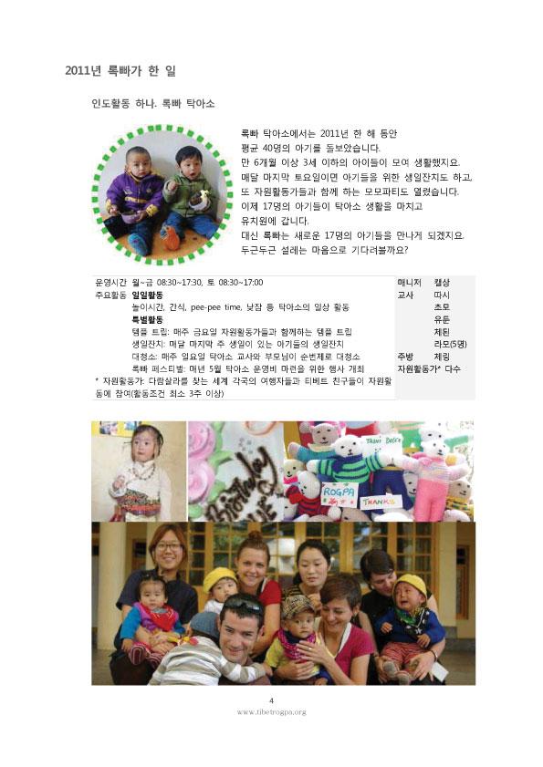 20120326_2011_rogpa_annual_report_04_cop