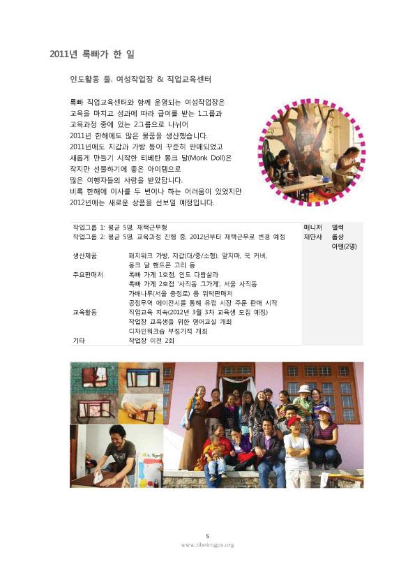 20120326_2011_rogpa_annual_report_05_cop