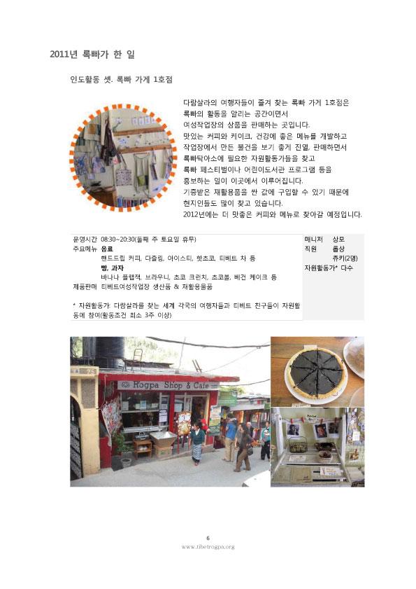 20120326_2011_rogpa_annual_report_06_cop