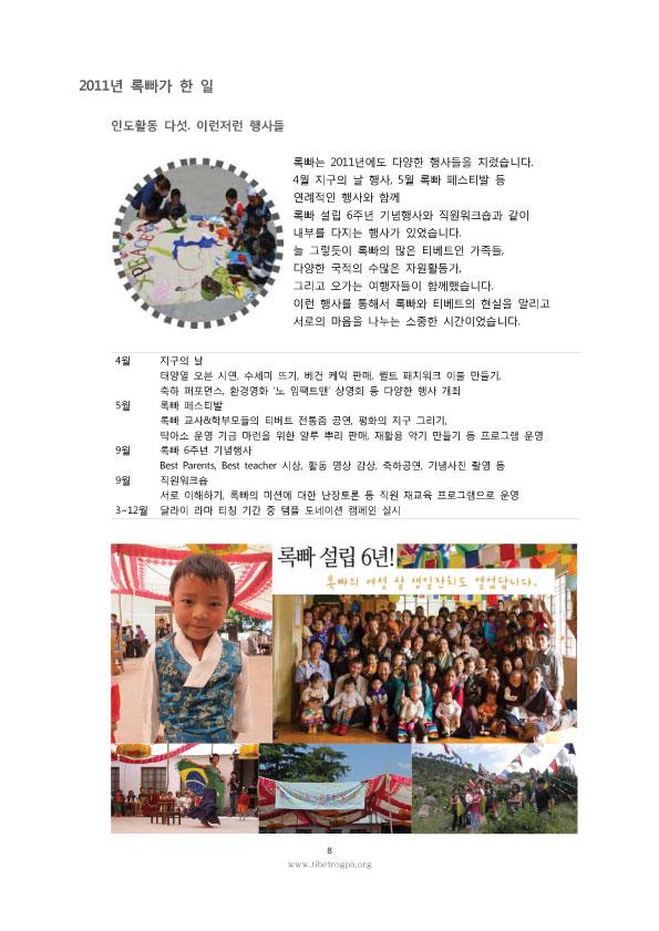 20120326_2011_rogpa_annual_report_08.jpg