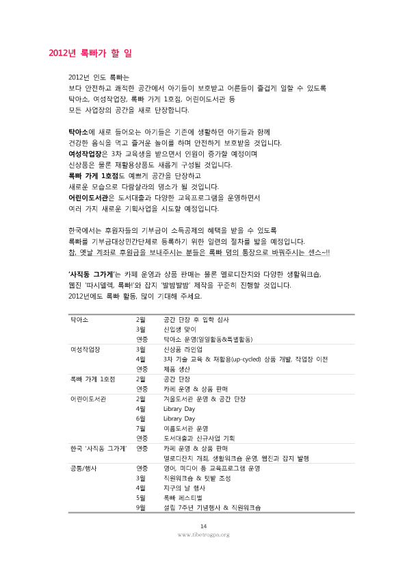 20120326_2011_rogpa_annual_report_14.jpg